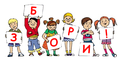 zbory-school-kids-clipart1
