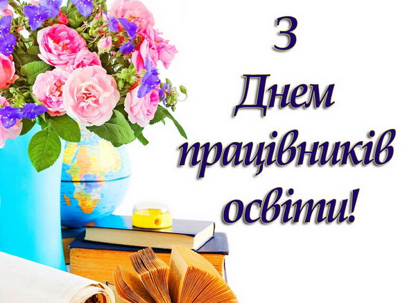 1443700433_1412325788_teacher-day