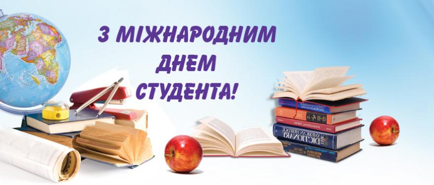 Картинки по запросу Міжнародний день студентів